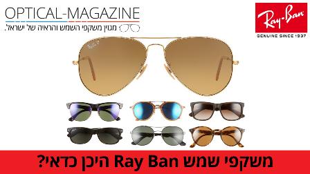 השוואת מחירים של משקפי שמש רייבן Ray-Ban (סקר שוק של מגזין optical-magazine)