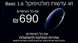 עדשות ראיה | optistore.net אופטיסטור.נט | מולטיפוקל - MULTIFOCAL BASIC 1.6