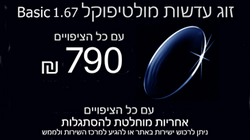 עדשות ראיה | optistore.net אופטיסטור.נט | מולטיפוקל - MULTIFOCAL BASIC 1.67