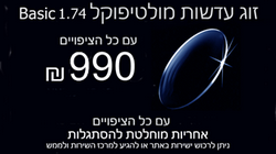 עדשות ראיה | optistore.net אופטיסטור.נט | מולטיפוקל - MULTIFOCAL BASIC 1.74